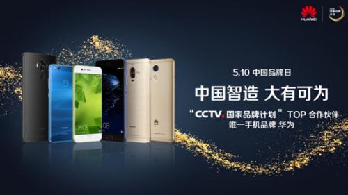 中国品牌日 China Brand Day 华为