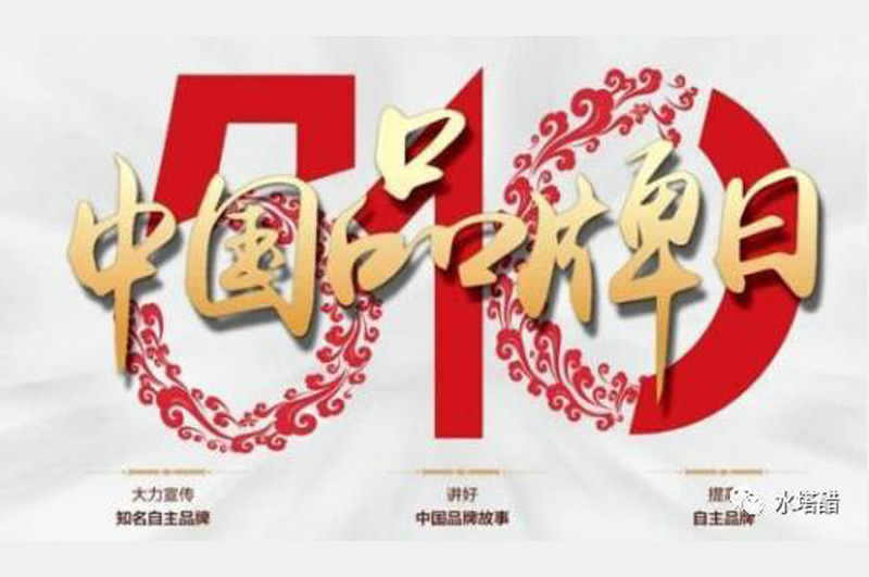 "China Celebrates First ""Chinese Brands Day"" on May 10"