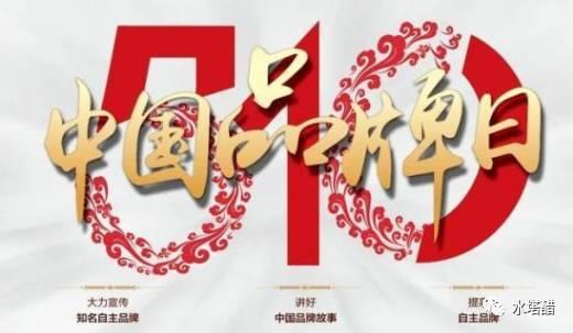 中国品牌日 China Brand Day 5 10