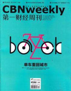 kaitlinzhang,brand,branding.CNBWeekly