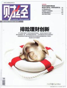 kaitlinzhang,brand,branding,CaiJingMagazine