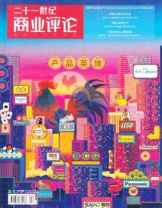 kaitlinzhang,brand,branding,21st Century Business Herald