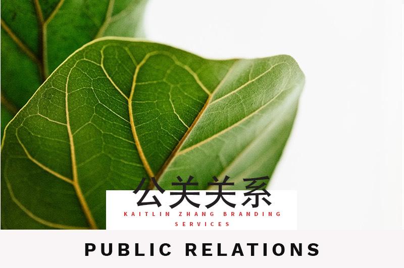 公关 public relations Kaitlin Zhang Branding Service