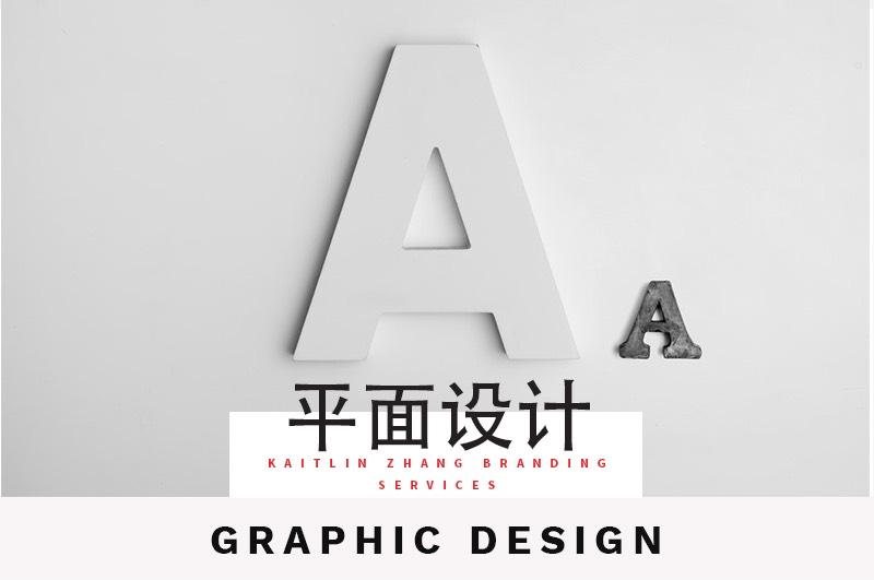 平面设计 Graphic Design Kaitlin Zhang Branding Service