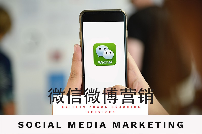 微信微博营销 social media marketing wechat weibo branding in china Kaitlin Zhang Branding Service