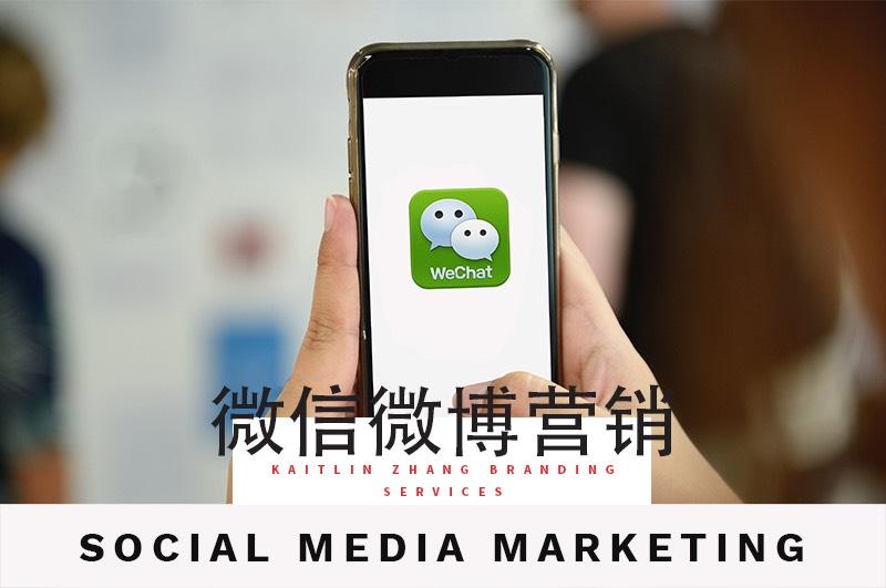 微信微博营销 social media marketing wechat weibo branding in china Kaitlin Zhang Branding Service