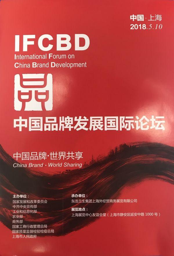 Internatonal forum on china brand development