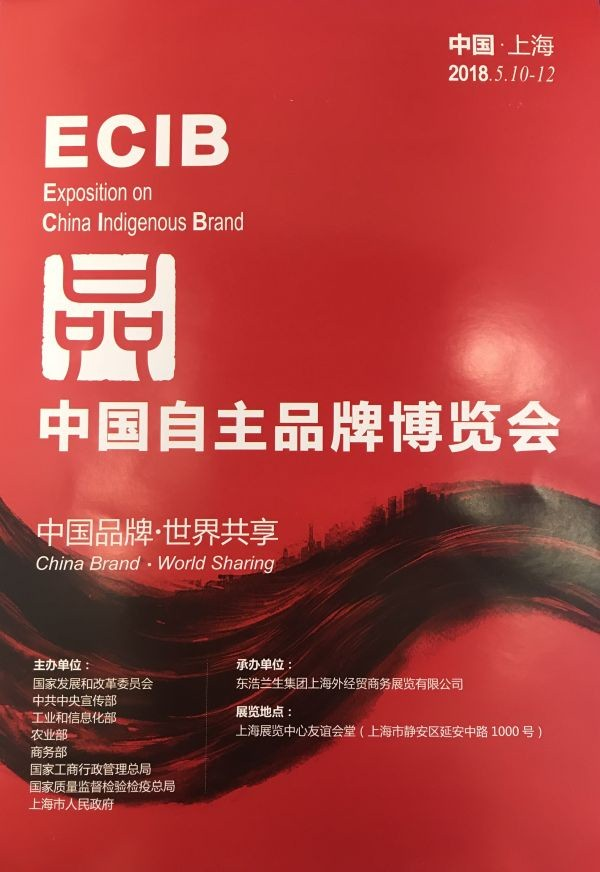 Exposition on china indigenous brand
