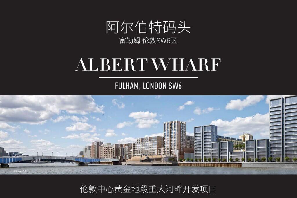 albert wharf fulham london