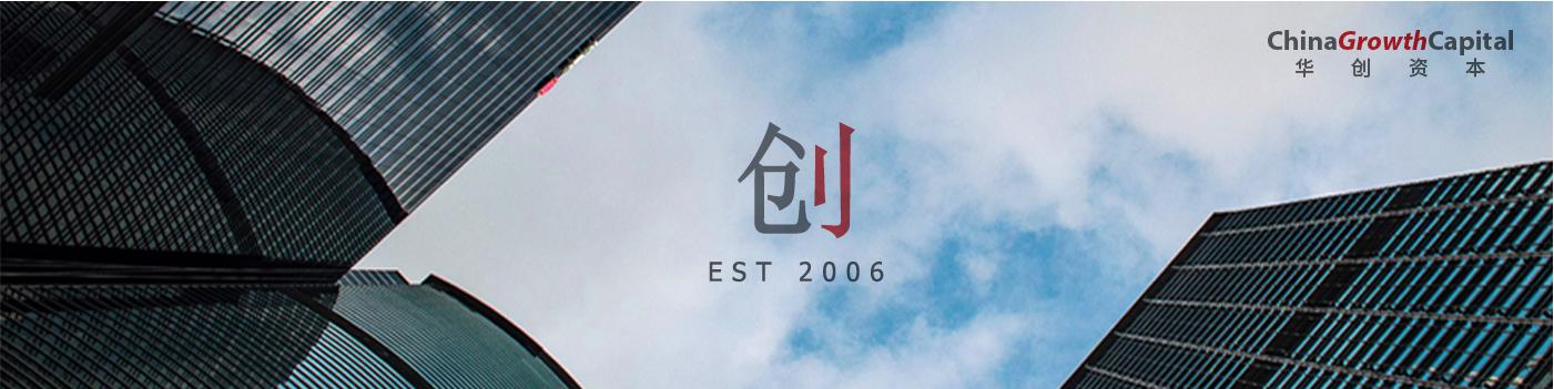 China Growth Capital 华创资本